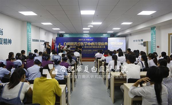 华东首台智能308全面应用临床,合肥华夏光疗医学中心全面升级