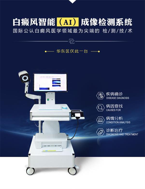 安徽省独有白癜风智能(AI)成像检测系统进驻合肥华夏